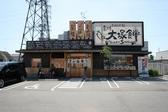 高槻大塚食堂
