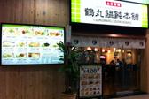 鶴丸饂飩本舗リトルトーキョー ギャラリアモール店
