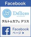 タルト&カフェ デリス Facebookページ
