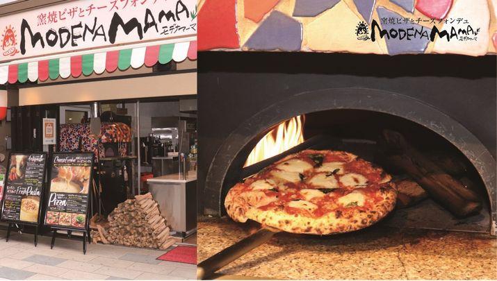 窯焼きピザ  モデナマーマ